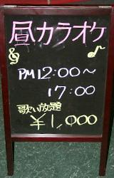 ph:昼カラオケ